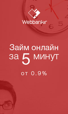 МФО WebBankir