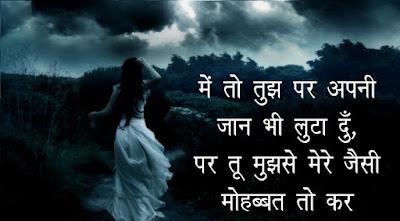 Broken Heart Shayari images for whatsapp