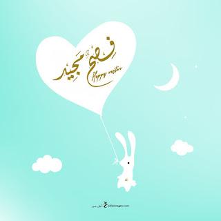 عيد الفصح المجيد