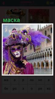 651 слов женщина одела маскарадную маску 1 уровень
