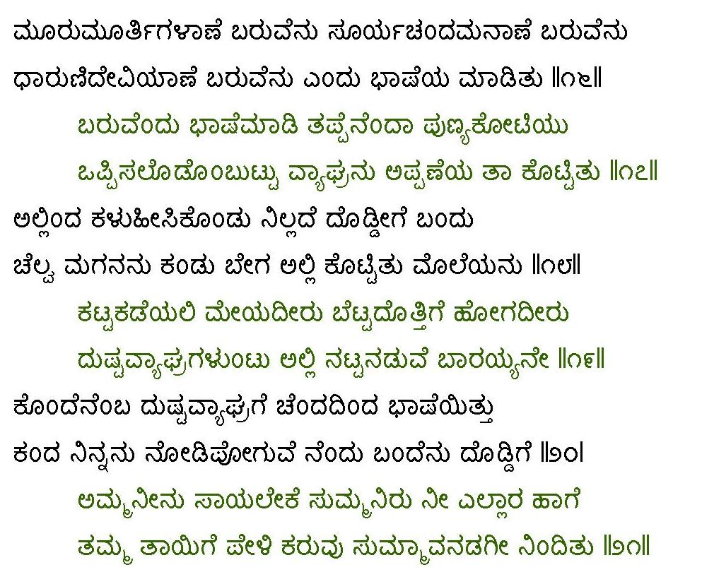 punyakoti dharani mandala madhyadolage mp3