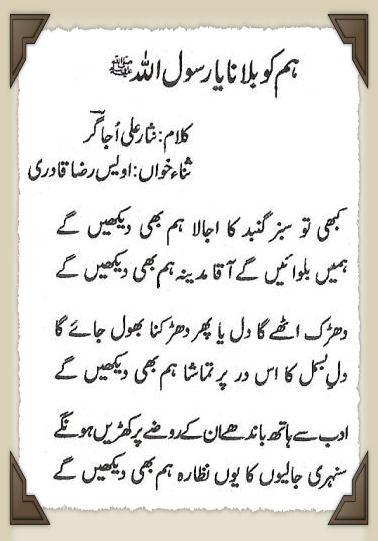 Islamic Naat Lyrics Hum Ko Bulana Ya Rasool Allah By Owais Raza Qadri With Lyrics