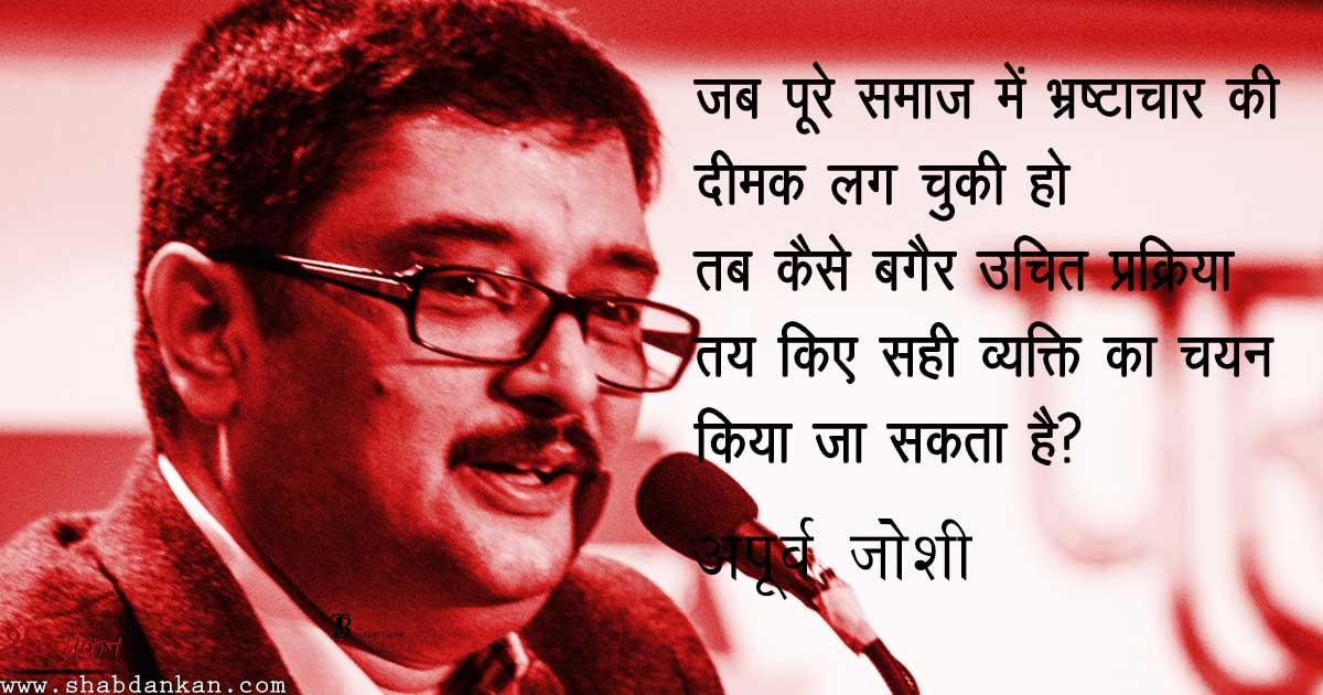 केजरीवाल चाहते तो दिल्ली को बेहतरीन सरकार दे सकते थे — अपूर्व जोशी