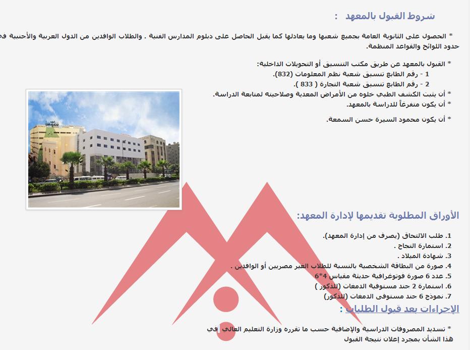 التقديم فى المعهد العالى للدراسات المتطوره 2014 والمصاريف والاوراق المطلوبه