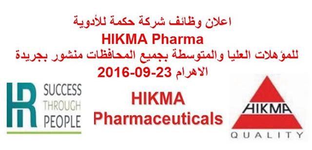 اعلان وظائف شركة حكمة للأدوية HIKMA Pharma للمؤهلات العليا والمتوسطة بجميع المحافظات منشور بجريدة الاهرام 23-09-2016
