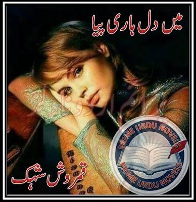 Free download Main dil haari piya novel by Qamrosh Shehak pdf