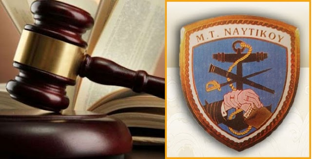 Εξώδικη διαμαρτυρία Αξκου ε.α. προς MTN για τις συνεχιζόμενες κρατήσεις του ν.4093/12