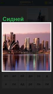 Панорама Сиднея, виден знаменитый театр и небоскребы города