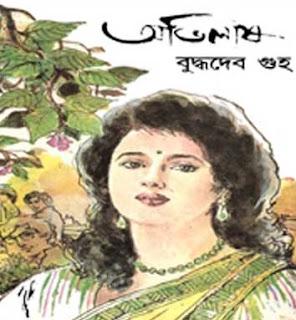 Avilash by Buddhadeb Guha