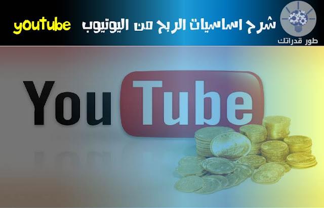 شرح اساسيات الربح من اليوتيوب youtube