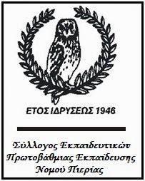 Σύλλογος Εκπαιδευτικών Πρωτοβάθμιας Εκπαίδευσης Πιερίας. Στο ίδιο έργο θεατές…
