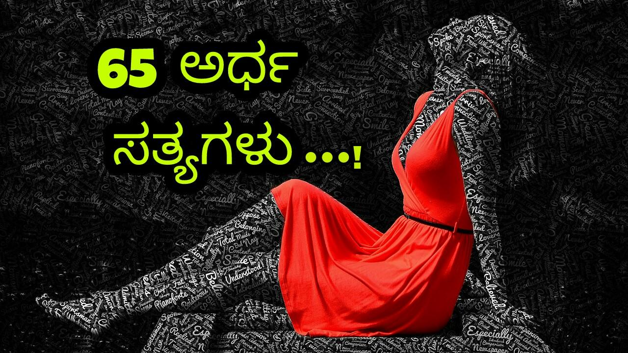 ಅರ್ಧ ಸತ್ಯಗಳು : Kannada Whatsapp, Facebook Status and Quotes