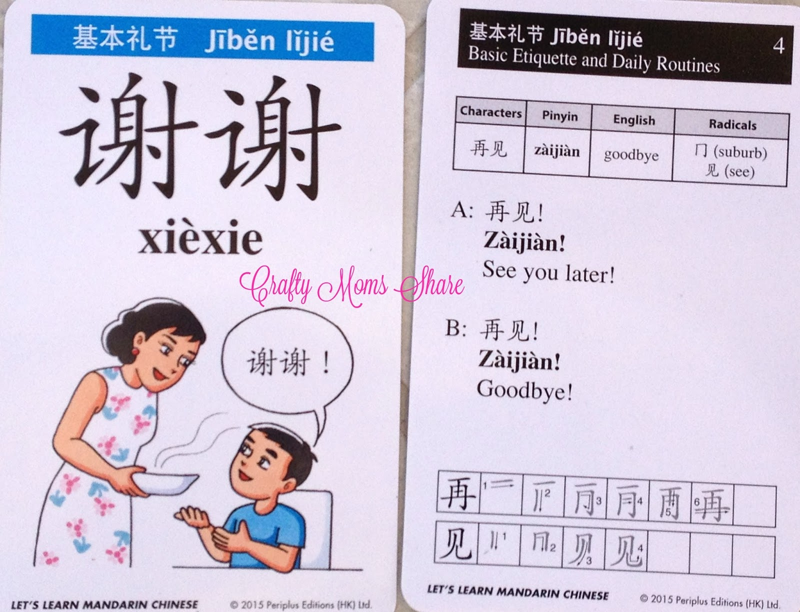 Crafty moms share language fun summertime fun the cd gives pronunciation of the words as well as nine songs including happy birthday multiplication table rhymes and three famous chinese poems buycottarizona Gallery