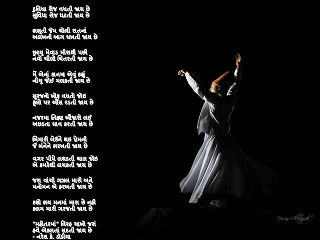 दुविधा रोज वधती जाय छे Gujarati Gazal By Naresh K. Dodia