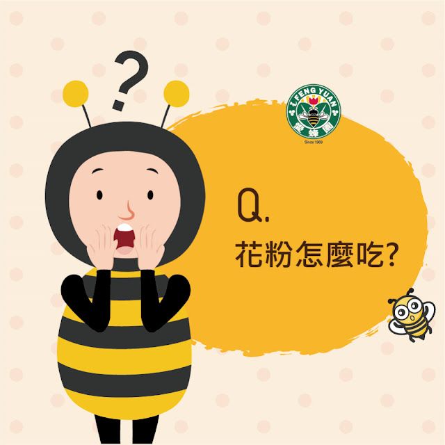 花粉如何吃@愛蜂園,台灣養蜂場,健康伴手禮,天然蜂蜜,蜂花粉,蜂蜜醋,蜂蜜蛋糕,蜂王乳,蜂王漿,台灣養蜂協會會員,客製化禮盒,台灣蜂蜜,純蜂蜜,蜂蜜檸檬,產品經SGS檢驗