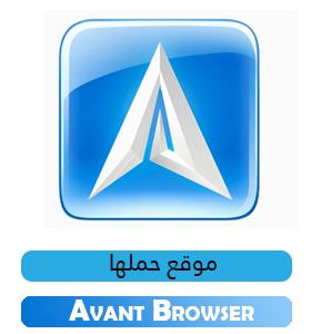 تحميل برنامج متصفح افانت عربي Download Avant Browser 2018 مجانا
