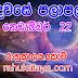රාහු කාලය | ලග්න පලාපල 2020 | Rahu Kalaya 2020 |2020-11-22
