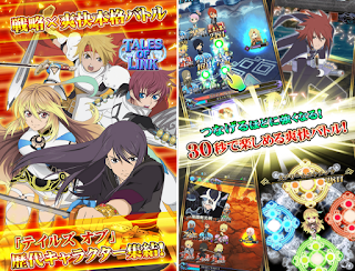 Tales of Link テイルズ オブ リンク APK