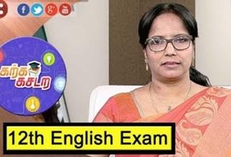 Karka Kasadara: Expert clarifies doubts on 12th English Exam 22-01-2019