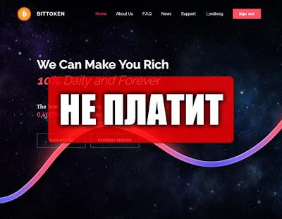 Скриншоты выплат с хайпа bittoken.biz