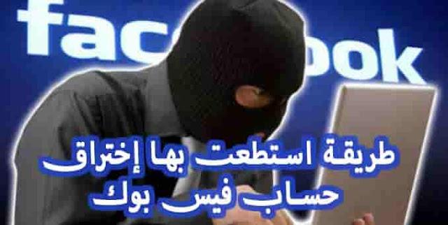 إختراق حساب فيس بوك