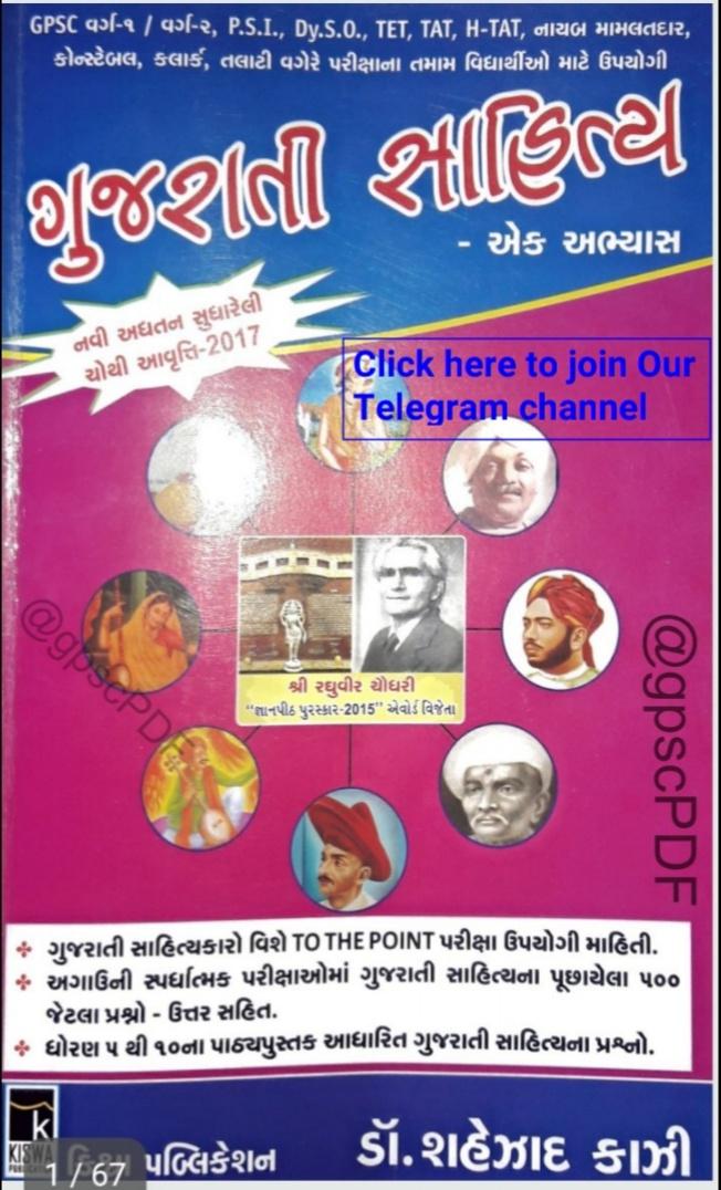 BEST Gujarati Sahitya PDF Book Free Download POPULAR GK