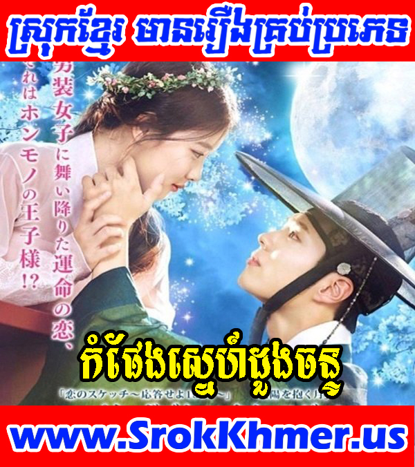 Kampheng Sne Doung Chan 72 END | Love in the Moonlight (2016) | Khmer Movie | Movie Khmer | Khmer Drama | Korean Drama