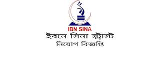 Ibna sina trust job circular 2019. ইবনে সিনা স্ট্রাস্ট নিয়োগ বিজ্ঞপ্তি ২০১৯