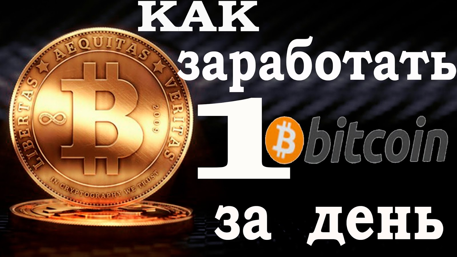 Заработок в интернете - как заработать биткоин ( bitcoin).