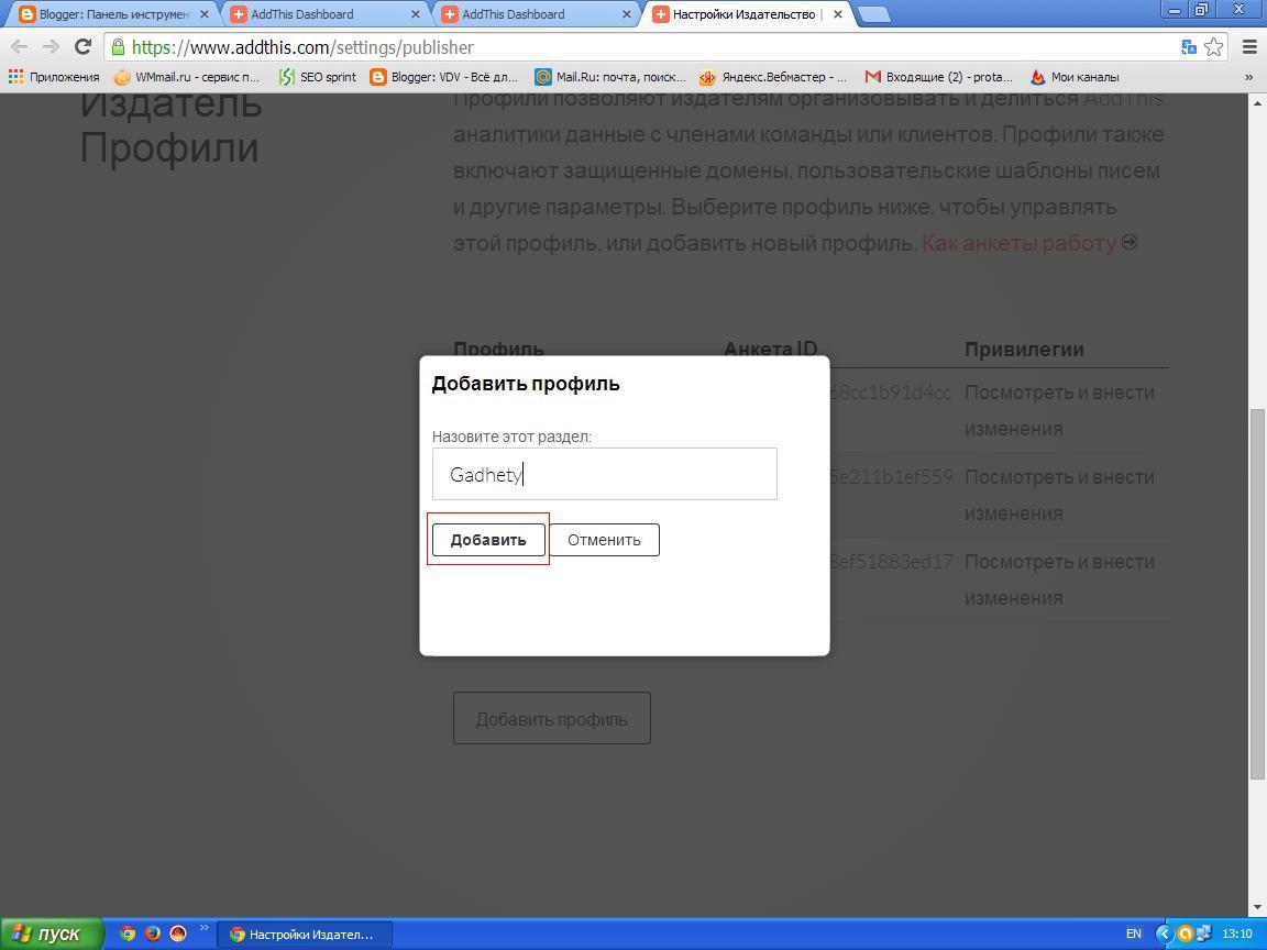 Как добавить профиль на сервисе Addthis