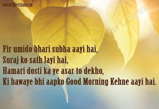 Good Morning Shayari | Good Morning Quotes | Romantic Good Morning Shayari