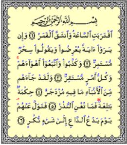 Surah Al Qamar Arab dan Terjemahannya