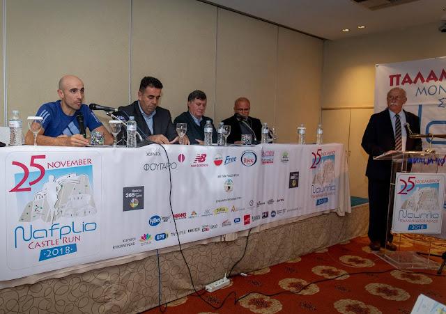 Παρουσιάστηκε η διοργάνωση του Παλαμηδείου Άθλου με συνεντευξη τύπου στα ΜΜΕ