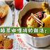 [Nyonya Chicken Curry] 娘惹咖哩鸡,做法大公开!