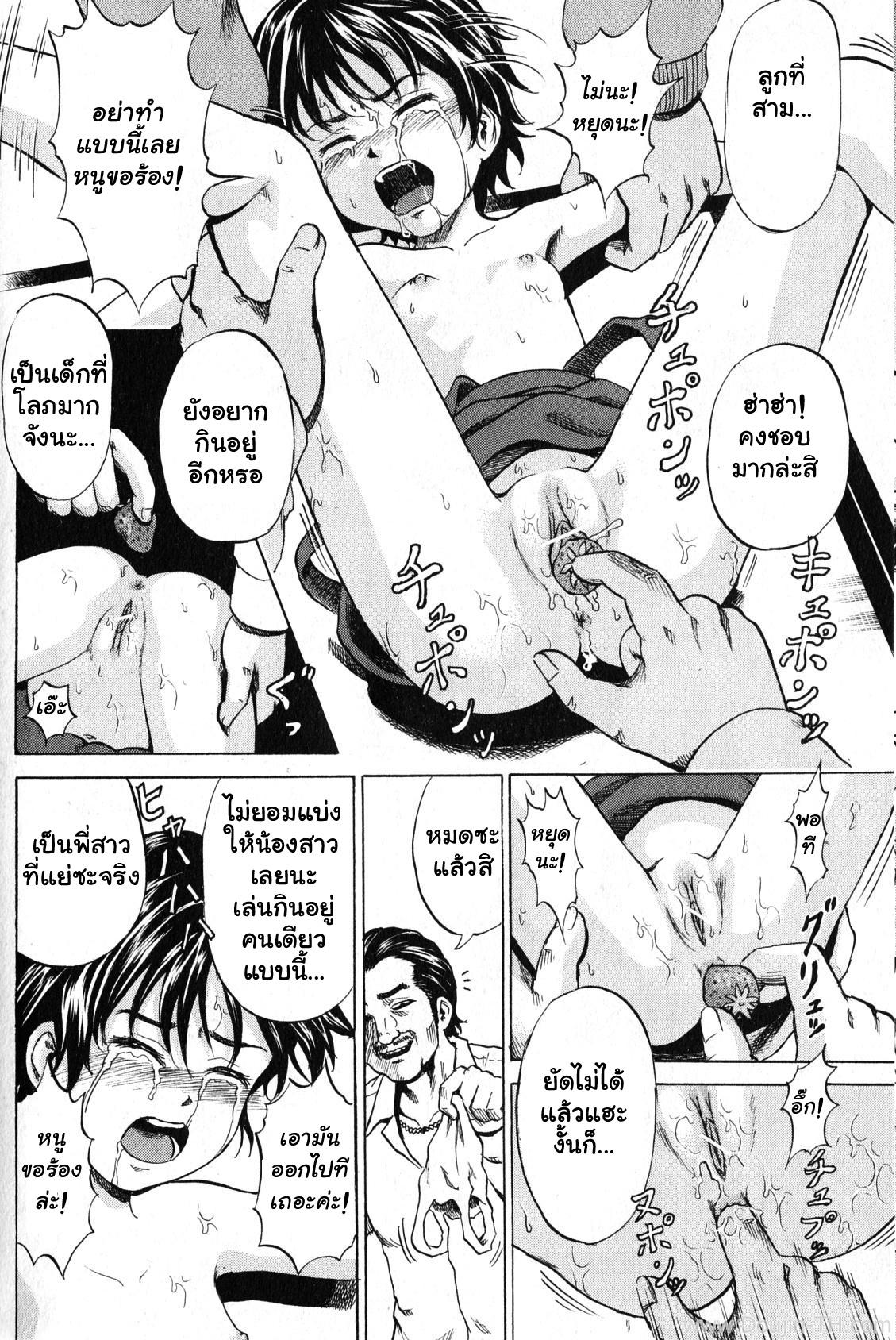 สตอเบอร์รี่แสนเศร้า [ปวดตับ] - หน้า 16