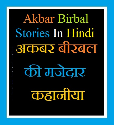 Akbar Birbal Stories In Hindi : अकबर बीरबल की कहानी
