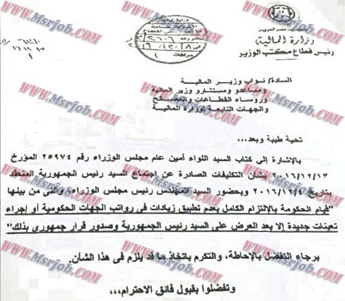 السيسي يحذر الحكومة من زيادة المرتبات الحكومية واجراء تعيينات جديدة