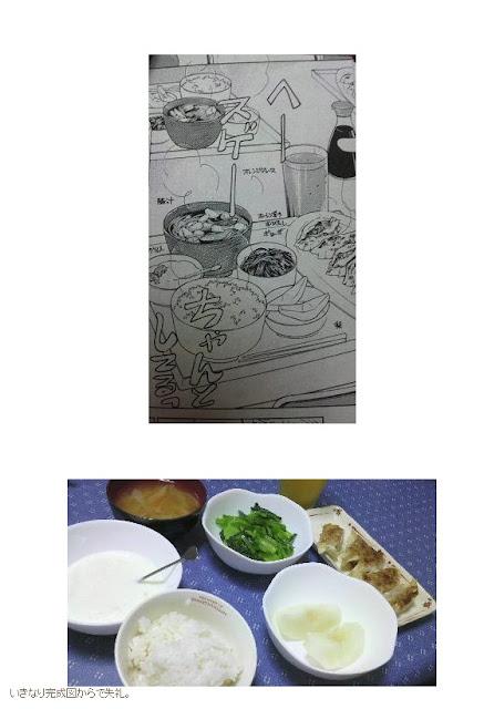 imagen del manga de un desayuno japones, fotografía de los mismos platos en la realidad