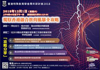 研討會推介 :香港特殊教育學會2018周年研討會