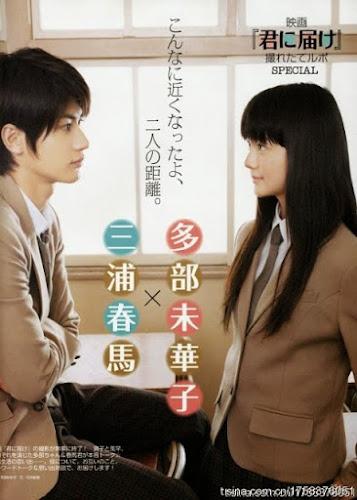 Kimi Ni Todoke (From Me To You) ฝากใจไปถึงเธอ