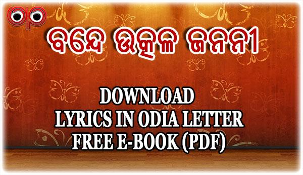 Bande Utkala Janani (ବନ୍ଦେ ଉତ୍କଳ ଜନନୀ) Lyrics In Odia (.PDF Available)