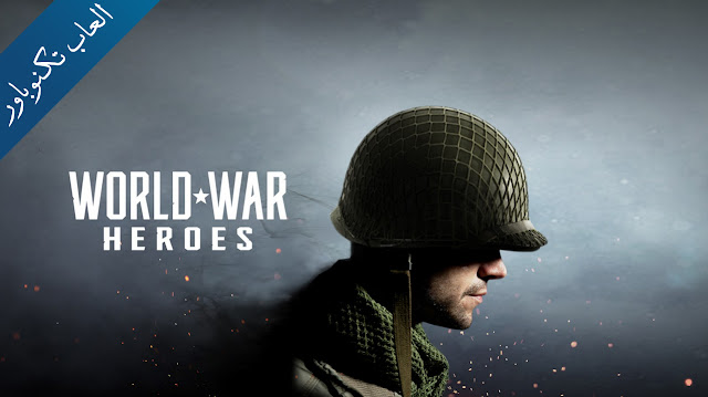 تحميل لعبة World War Heroes الرائعة  اخر إصدار للاندرويد