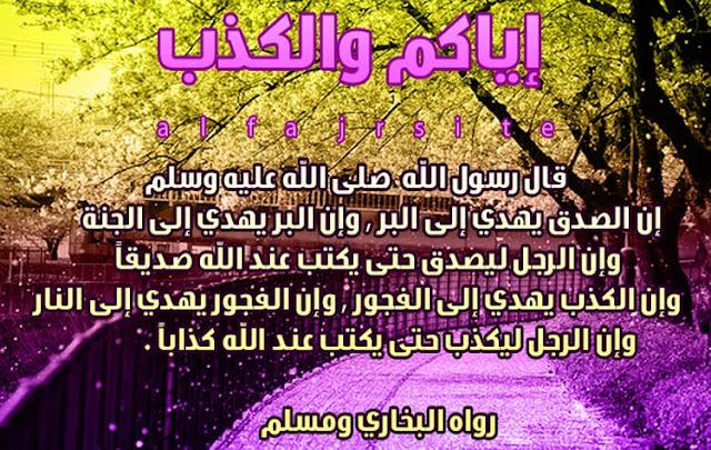 الكذب في الإسلام