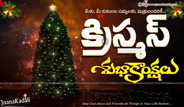 Christmas Greetings in Telugu, Telugu Christmas, Christmas Tree wallpapers in telugu
