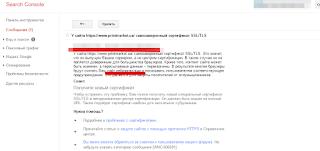 У сайта самозаверенный сертификат SSL/TLS