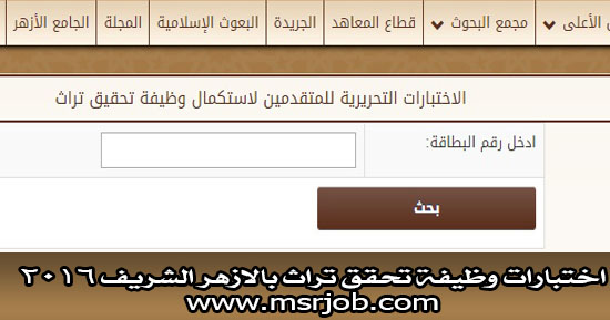 مواعيد الاختبارات لوظائف الازهر الشريف بوظيفة محقيق تراث بالرقم القومي 7 / 11 / 2016