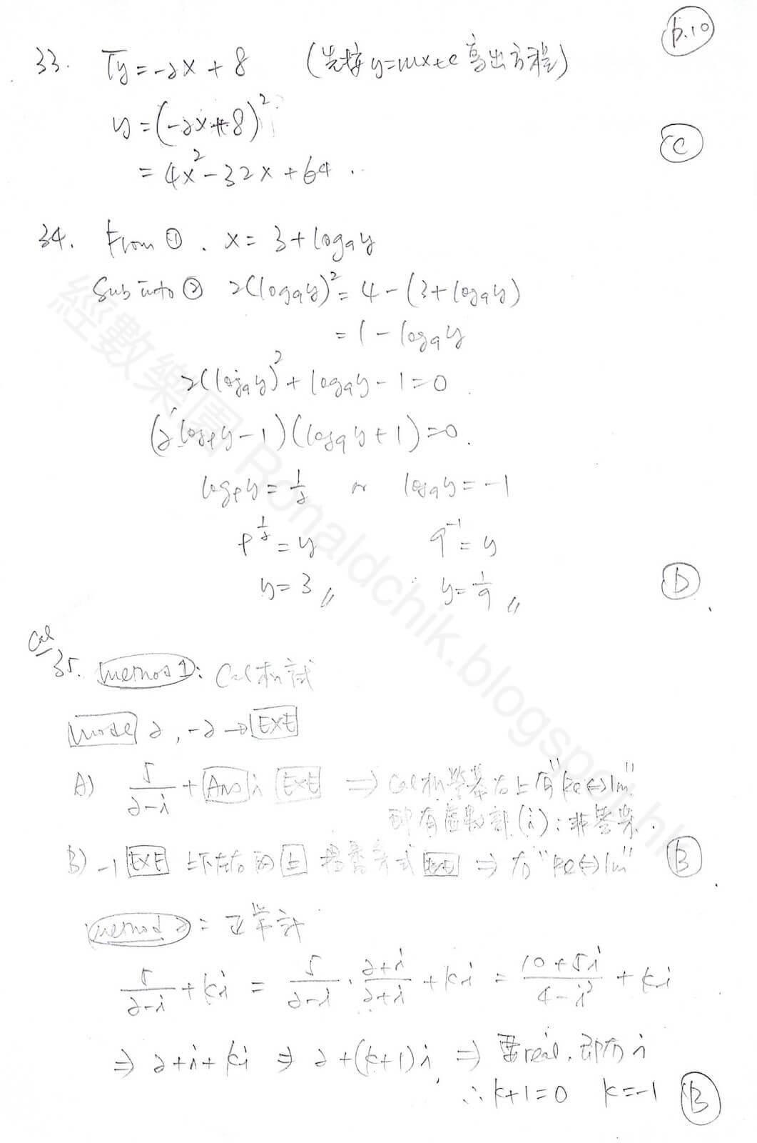 2017 DSE Math Paper 2 數學 卷二 答案 Q.33,34,35
