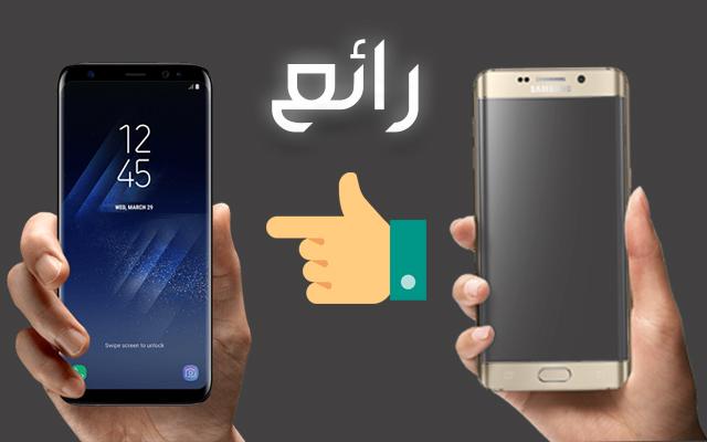 تحويل هواتف سامسونج إلى سامسونج س 8 (S8) بشكل كامل # رائع