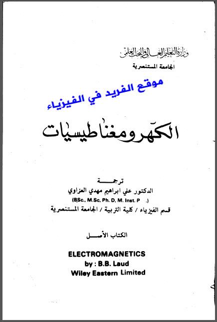 تحميل كتاب الشدة المستنصرية pdf