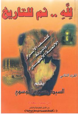 كتاب لله ثم للتاريخ pdf - حسين الموسوي